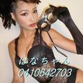 Delightful Japanese Mix HANA is Female Escorts. | Adelaide | Australia | Australia | aussietopescorts.com